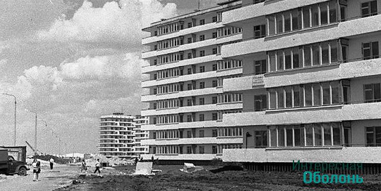 Жилмассив Оболонь, 1972.