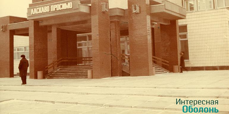"""Дом была """"Оболонь"""", 1983"""