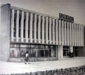"""Кинотеатр """"Братислава"""""""