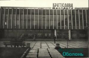 """Кинотеатр """"Братислава!"""