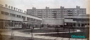 улица Малиновского. Бытовые услуги.